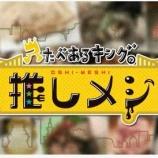 『【出演】GYAO(メ〜テレ)食べあるキングの推しメシ』の画像