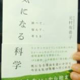 『連休の使い方� 元村さんの「気になる科学」をよんで、のんびり科学を考える日にしてみた。』の画像