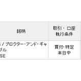 『【PG】プロクター&ギャンブルを15万円買い増したよ!』の画像
