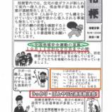 『「桔梗交番情報 10月号」です』の画像
