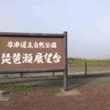 『【北海道ひとり旅】太平洋ドライブ 浜中町『琵琶瀬展望台』』の画像