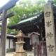 2101/日本会議・「右翼」と日本・天皇の歴史10。