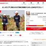 『7月22日(金)まで挑戦中!!~クラウドファンディングで地雷処理のための資金調達~』の画像