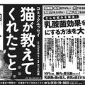 東京中日新聞の本の広告