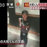 『田野岡大和くん発見され無事保護!「北海道置き去り事件」真相判明へ!』の画像