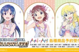 【ミリオンライブ】トレーディング Ani-Art 缶バッジ、Ani-Art 1ポケットパスケースなどの受注開始!4月12日まで!