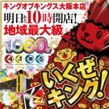 『10/7 KOK大阪本店 特日』の画像