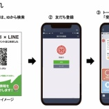 『岡崎市公式LINEが10月1日(火)よりすた〜と!』の画像