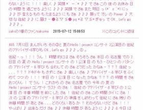 元Berryz工房 清水佐紀さんのブログのコメント欄がこわすぎると話題に