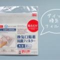 【ダイソー】貼るだけ!換気口粘着抗菌フィルターがとっても便利。