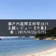 【大島】島全体がインスタレーション。瀬戸内国際芸術祭2019春