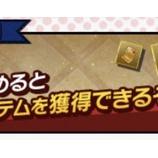 『【ドラガリ】コラボイベント「FIRE EMBLEM つながる世界」英雄P完走!』の画像