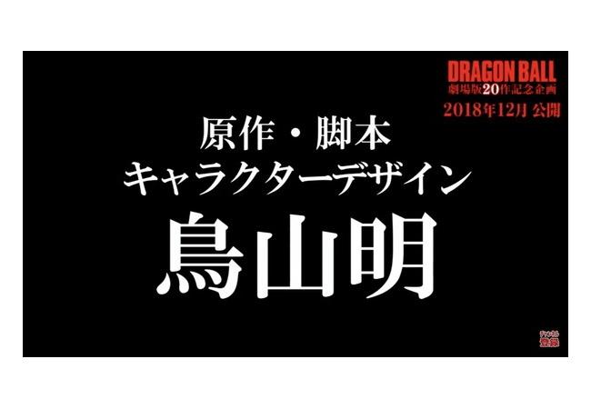 【朗報】ドラゴンボール新作映画決定!!!キャラデザ、脚本は鳥山明!!!