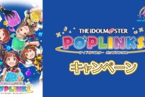 【ポプマス】ローソンキャンペーン詳細発表!天海春香店内放送は12/8から!
