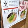 拉麺はま家 六本木店@六本木