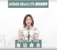 【AKB48】「速報」まゆゆこと渡辺麻友が卒業発表!