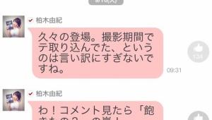 【朗報】柏木由紀 iPhone5Sに機種変