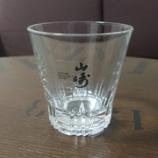 『【YAMAZAKI】 グラス 漢字仕様17』の画像