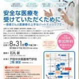 『市民公開講座「安全な医療を受けるために、患者と医療者の上手なパートナーシップで」8月31日14時から開催。戸田中央看護専門学校が会場。参加費無料。事前申し込みが必要です。』の画像