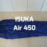 『愛用の3シーズン用シュラフ:ISUKA(イスカ) Air 450』の画像