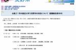 倉治、星田地区他に避難勧告が出ています〜22日(日)午後9時40分〜