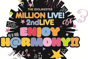 【グリマス】ミリオン2ndライブ、LV会場物販情報が公開!