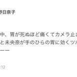 『【乃木坂46】苦悶の表情だったのか・・・北野日奈子『ガヤの収録中、胃が死ぬほど痛くてカメラ止まるたびにまいちゅんと未央奈が手のひらの胃に効くツボを押してくれてたの・・・』』の画像