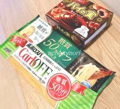 ダイエット強化策…糖質OFF食材を買い込む。。