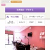 【NGT暴行事件】加藤美南がインスタストーリーを投稿したとされる店が特定か・・・