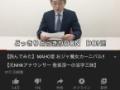 元NHKアナウンサーの現在をご覧くださいwwwww(画像あり)