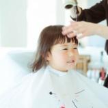 『美容師さんに聞く!子どもの髪型どうしてる?』の画像