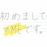 『[お知らせ] 「初めまして、≠MEです。」埼玉公演チケットFC先行発売のご案内…【ノイミー】』の画像