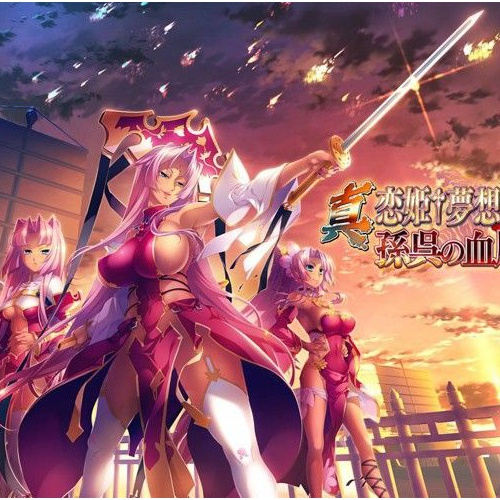 『『真・恋姫†夢想-革命- 孫呉の血脈』』の画像