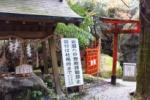 岩船神社の『岩窟めぐり』が再開してる!~11月から再開してて、岩窟の掟がちょっと追記されてる~