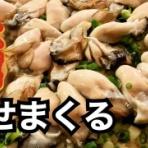 カキペディア 牡蠣百科