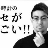 『『この時計のクセがすごい!!!』・・・スタッフブログ』の画像