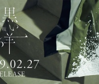 【欅坂46】黒い羊個握、1次から完売祭りですごい!
