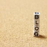 『ブログ名と使い方が新しくなりました』の画像
