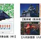 『JR九州 「かわせみやませみ」運行開始記念乗車券の発売について』の画像