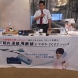 『筒井先生の講演にてインカムの展示』の画像