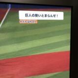 『【乃木坂46】日テレ巨人戦に『巨人の勢いとまらんぜ!』コメントが表示されるwwwwww』の画像