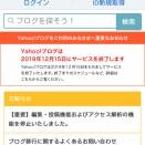 2019/12/15(日) ヤフーブログ消滅