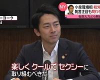 【画像】日本の未来を考える男、小泉進次郎さんのこれまでの発言と行動wwwwwwwwwwwwwwwwwwwwwwwwwwww
