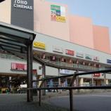 『まちの駅 八千代緑が丘店』の画像