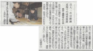 山形新聞2019.11.9 画像