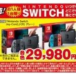 電撃PlayStation「任天堂は品薄商法と抱き合わせ商法を今すぐやめろ!!!」