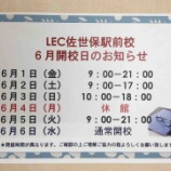『佐世保駅前校開校時間変更のお知らせ』の画像