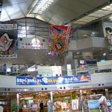 『大阪→新潟』の画像