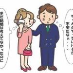 【朗報】結婚できないお前らを政府が支援へ