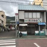 『ふるさと納税の優「静岡県小山町」の寄付に係る特例税額控除は明日2019年5月31日で終了!』の画像